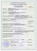 Сертификат Соответствия K-Flex Покрытие METAL
