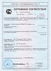 Сертификат соответствия SG Roll