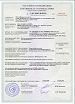 Пожарный сертификат 2017-2022