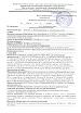 Протокол испытания Industrial Butts 80 стр.1