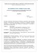 Техническое свидетельство на SilikatColor, SilikonColor